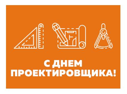 С Всероссийским Днём проектировщика!